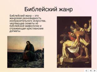 Библейский жанр Библейский жанр – это жанровая разновидность изобразительного
