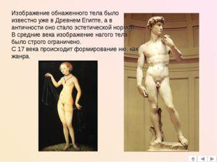 Изображение обнаженного тела было известно уже в Древнем Египте, а в античнос