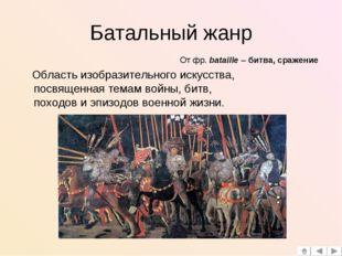 Батальный жанр Область изобразительного искусства, посвященная темам войны, б
