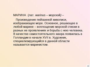 МАРИНА (лат. мarinus – морской) – Произведение пейзажной живописи, изображаю
