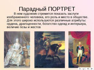 Парадный ПОРТРЕТ В нем художник стремится показать заслуги изображенного чело
