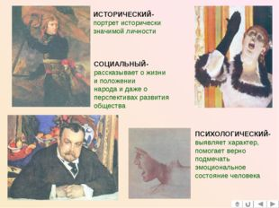 ИСТОРИЧЕСКИЙ- портрет исторически значимой личности СОЦИАЛЬНЫЙ- рассказывает