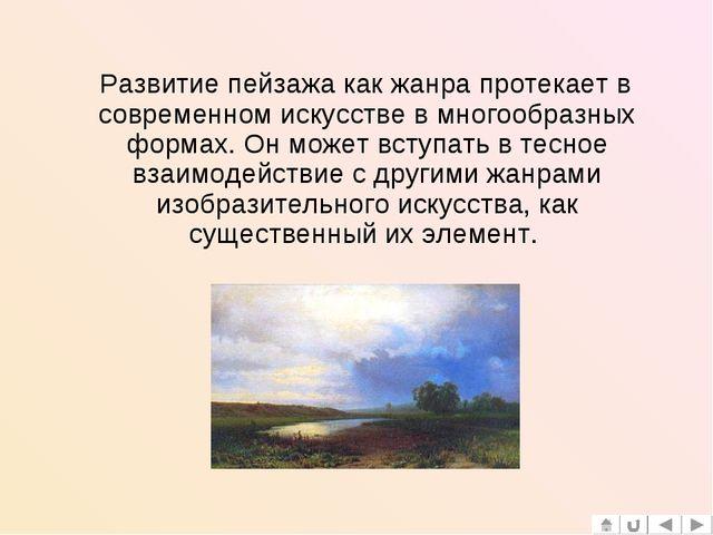 Развитие пейзажа как жанра протекает в современном искусстве в многообразных...