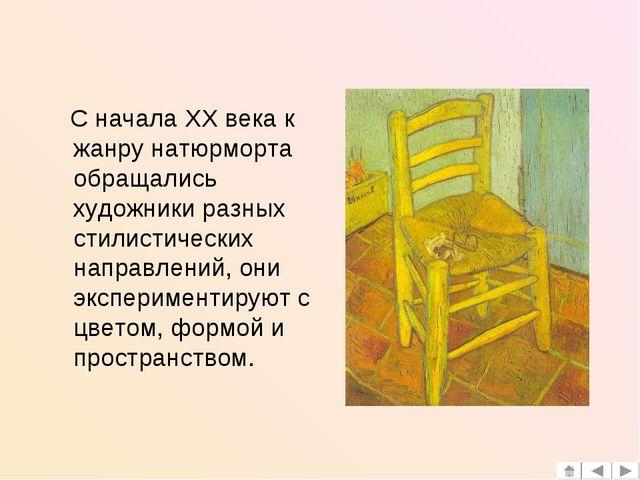 C начала XX века к жанру натюрморта обращались художники разных стилистическ...