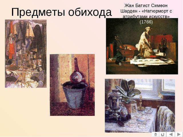 Предметы обихода Жан Батист Симеон Шарден - «Натюрморт с атрибутами искусств»...