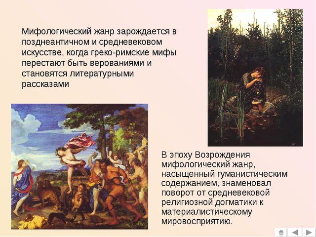 В эпоху Возрождения мифологический жанр, насыщенный гуманистическим содержани...