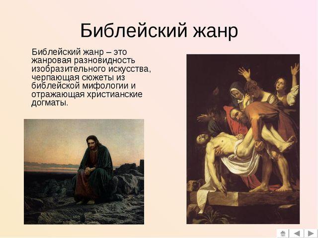 Библейский жанр Библейский жанр – это жанровая разновидность изобразительного...