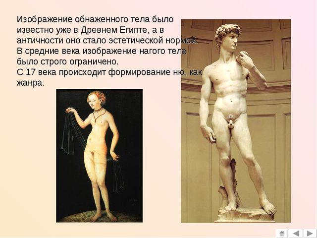 Изображение обнаженного тела было известно уже в Древнем Египте, а в античнос...