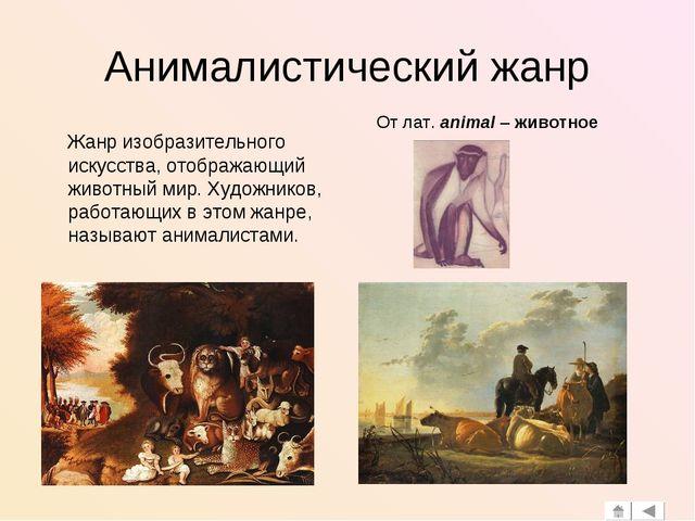 Анималистический жанр Жанр изобразительного искусства, отображающий животный...