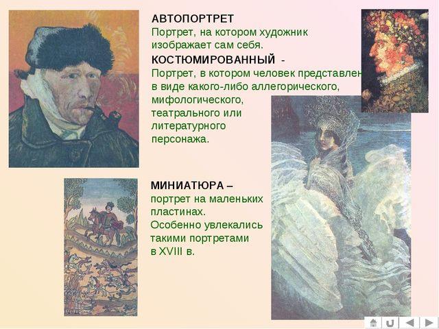 АВТОПОРТРЕТ Портрет, на котором художник изображает сам себя. КОСТЮМИРОВАННЫЙ...