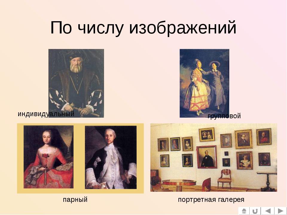 По числу изображений индивидуальный групповой парный портретная галерея