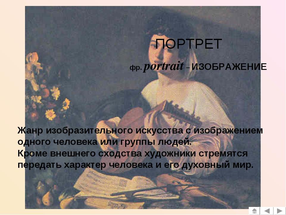 ПОРТРЕТ фр. portrait – ИЗОБРАЖЕНИЕ Жанр изобразительного искусства с изображе...