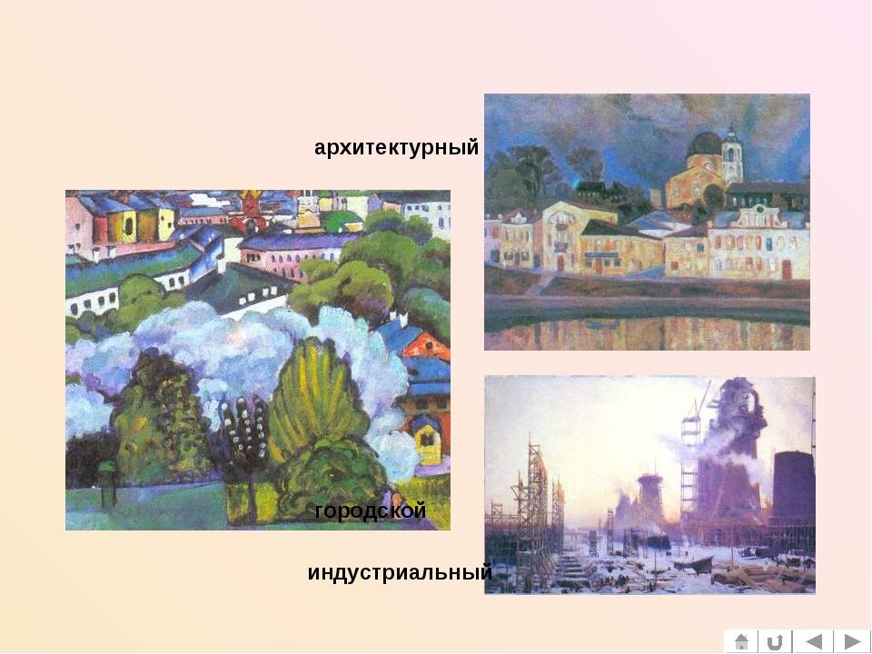 городской архитектурный индустриальный
