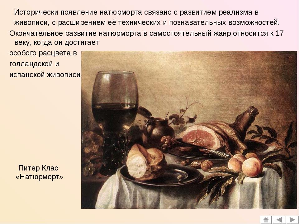 Исторически появление натюрморта связано с развитием реализма в живописи, с...