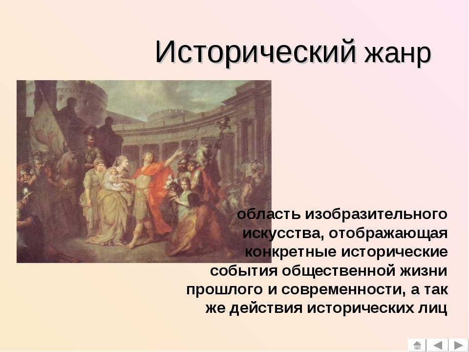 Исторический жанр область изобразительного искусства, отображающая конкретные...
