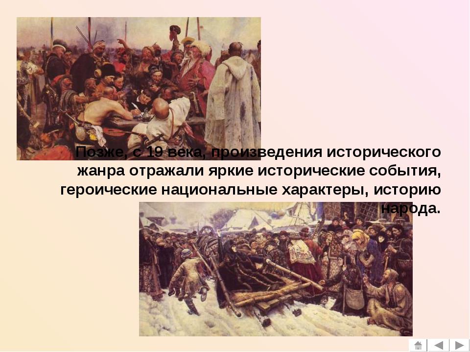Позже, с 19 века, произведения исторического жанра отражали яркие исторически...