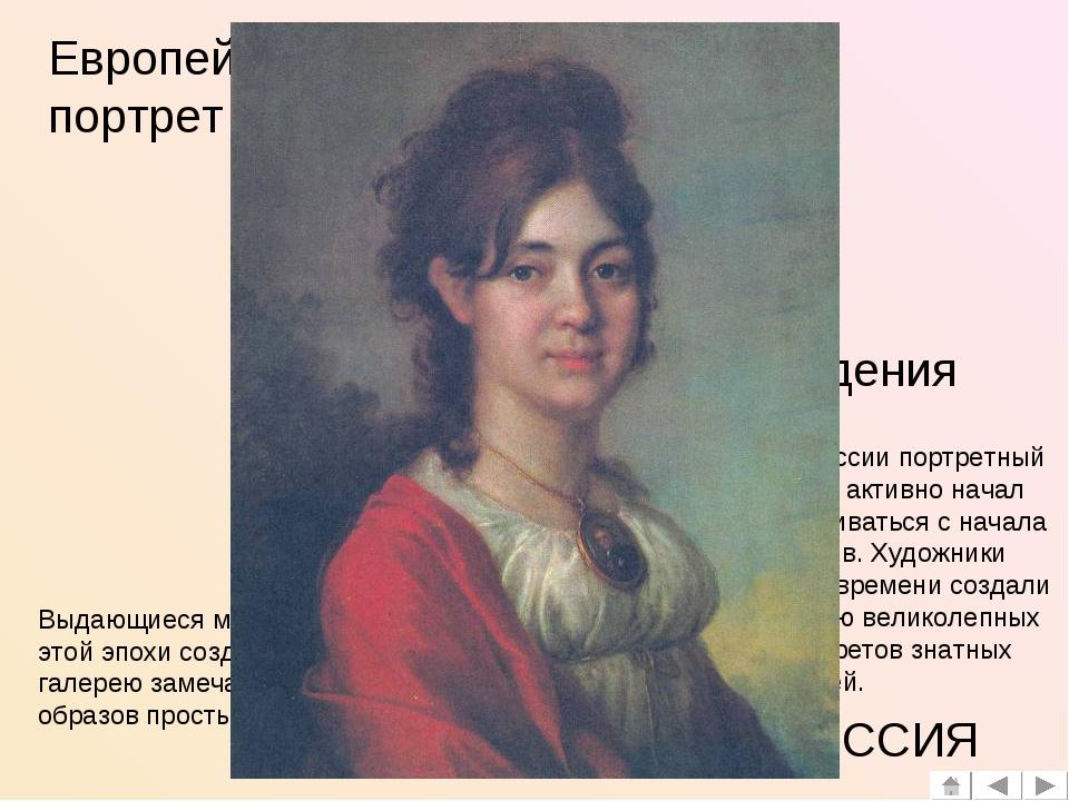 ЕВРОПА эпоха Возрождения Европейский портрет РОССИЯ Особенно расцвел жанр пор...