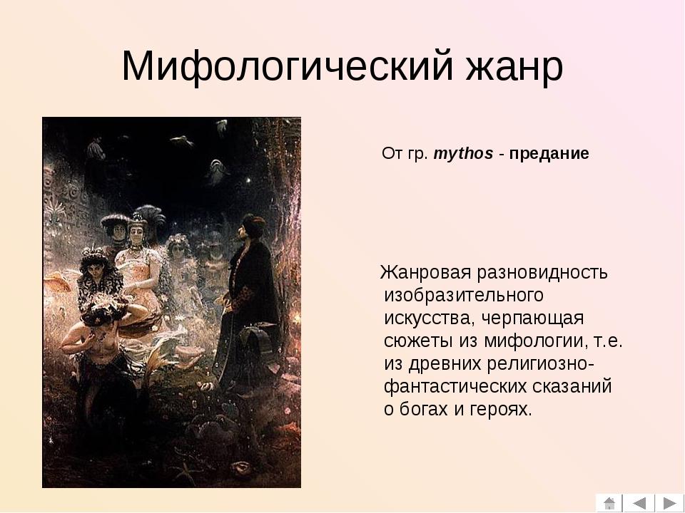 Мифологический жанр Жанровая разновидность изобразительного искусства, черпаю...