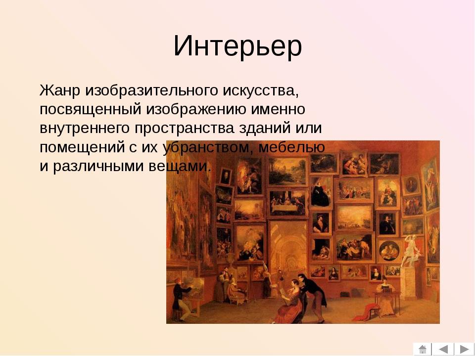 Интерьер Жанр изобразительного искусства, посвященный изображению именно внут...