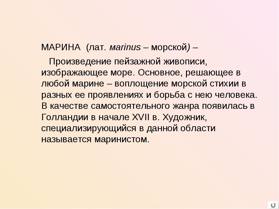 МАРИНА (лат. мarinus – морской) – Произведение пейзажной живописи, изображаю...