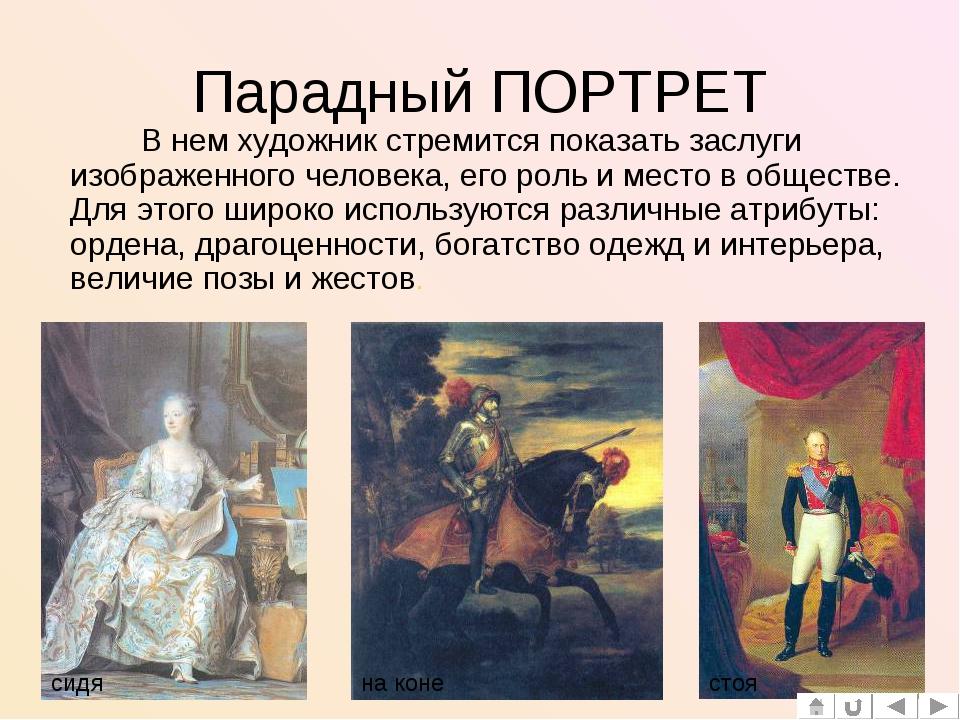 Парадный ПОРТРЕТ В нем художник стремится показать заслуги изображенного чело...
