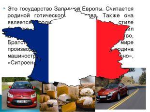 Это государство Западной Европы. Считается родиной готического искусства. Так