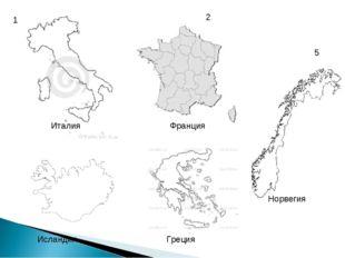 4 1 2 5 Италия Франция Исландия Греция Норвегия