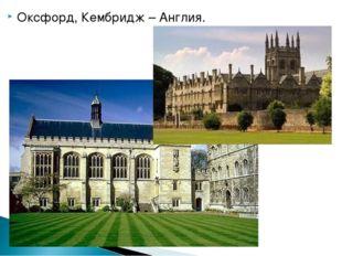 Оксфорд, Кембридж – Англия.