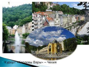 Курорт «Карловы Вары» – Чехия