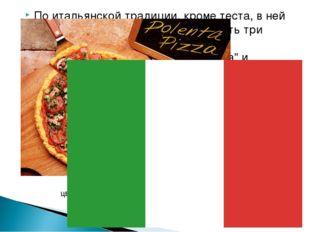 По итальянской традиции, кроме теста, в ней обязательно должны присутствовать