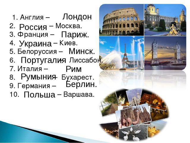 1. Англия – 2. – Москва. 3. Франция – 4. – Киев. 5. Белоруссия – 6. – Лиссаб...