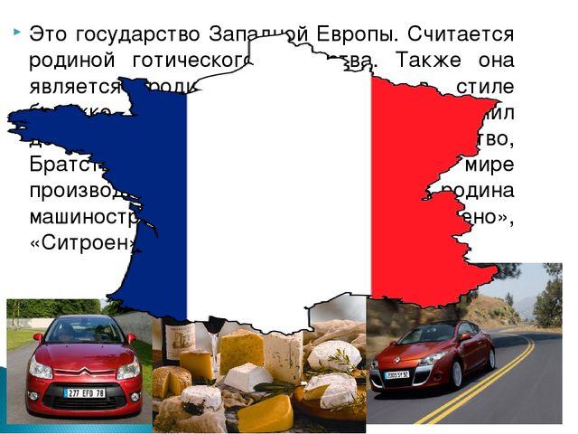 Это государство Западной Европы. Считается родиной готического искусства. Так...