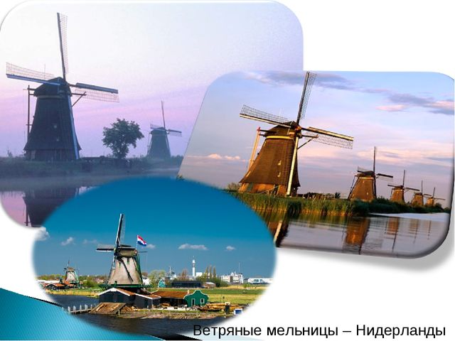 Ветряные мельницы – Нидерланды