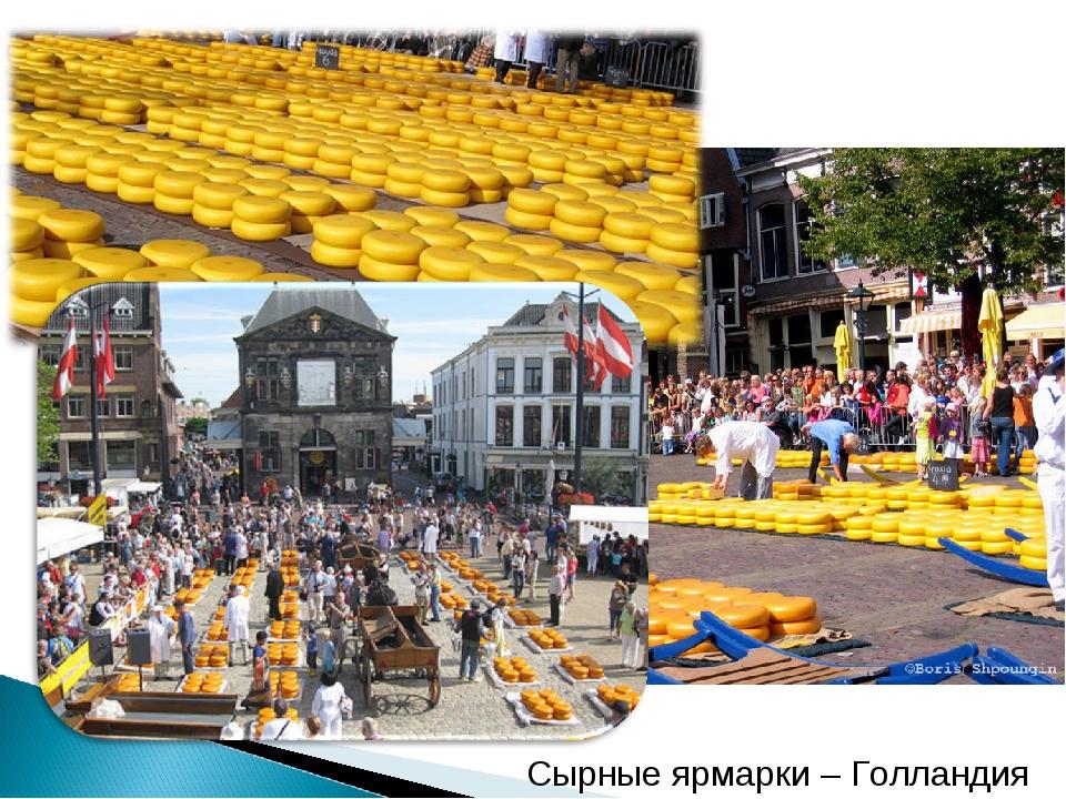 Сырные ярмарки – Голландия