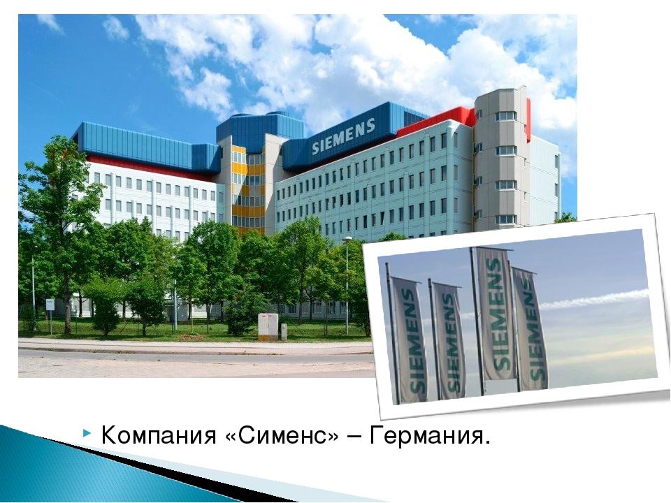 Компания «Сименс» – Германия.