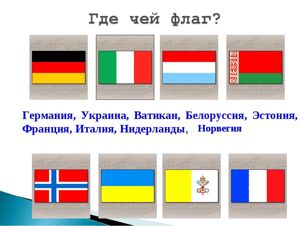 Германия, Украина, Ватикан, Белоруссия, Эстония, Франция, Италия, Нидерланды...
