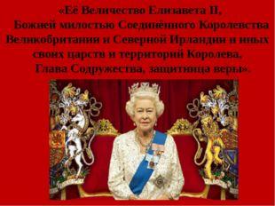 «Её Величество Елизавета II, Божией милостью Соединённого Королевства Великоб