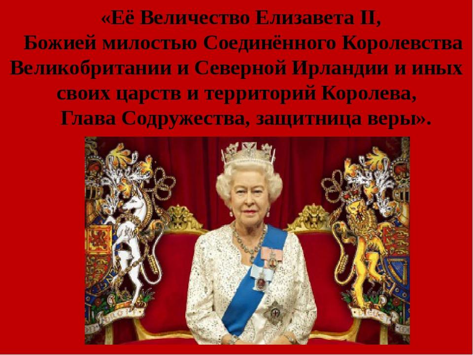«Её Величество Елизавета II, Божией милостью Соединённого Королевства Великоб...