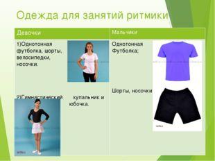 Одежда для занятий ритмики Девочки Мальчики 1)Однотонная футболка, шорты, вел
