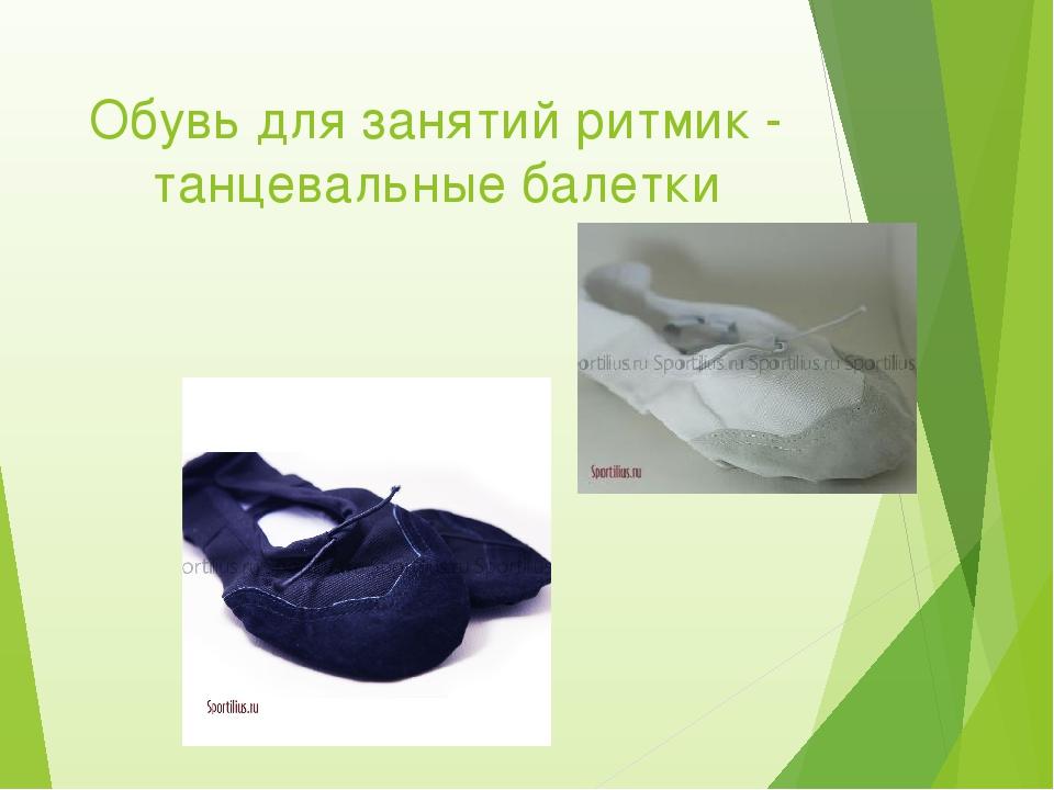 Обувь для занятий ритмик - танцевальные балетки