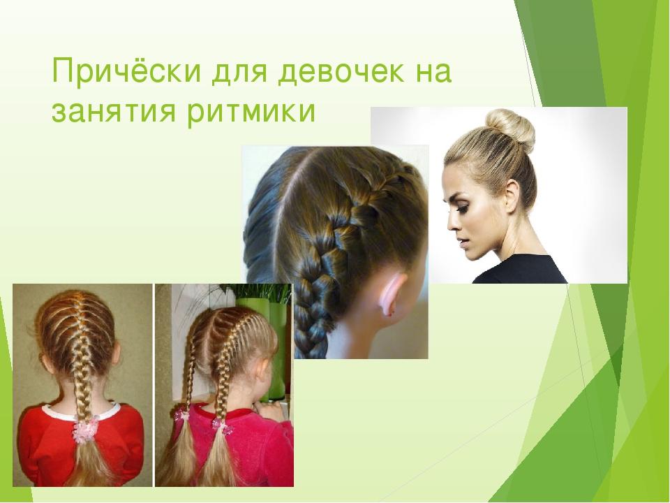 Причёски для девочек на занятия ритмики