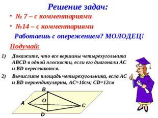 Решение задач: № 7 – с комментариями №14 – с комментариями Работаешь с опереж