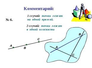 Комментарий: № 6. А В С 1 случай: точки лежат на одной прямой. А В С 2 случай