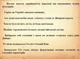 Погано жилося українському народові під пануванням чужих володарів. Скрізь н