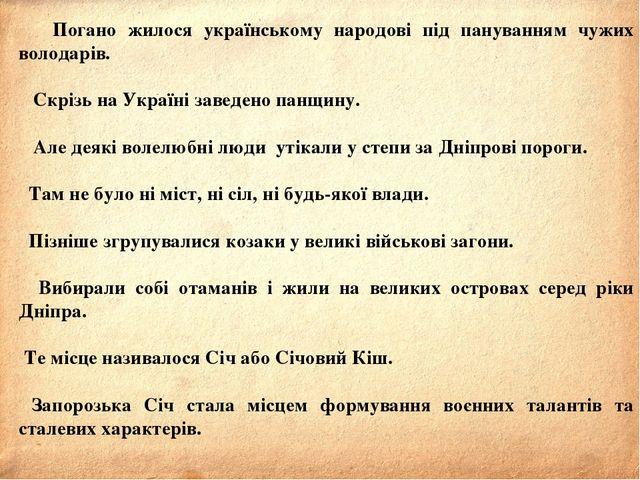 Погано жилося українському народові під пануванням чужих володарів. Скрізь н...