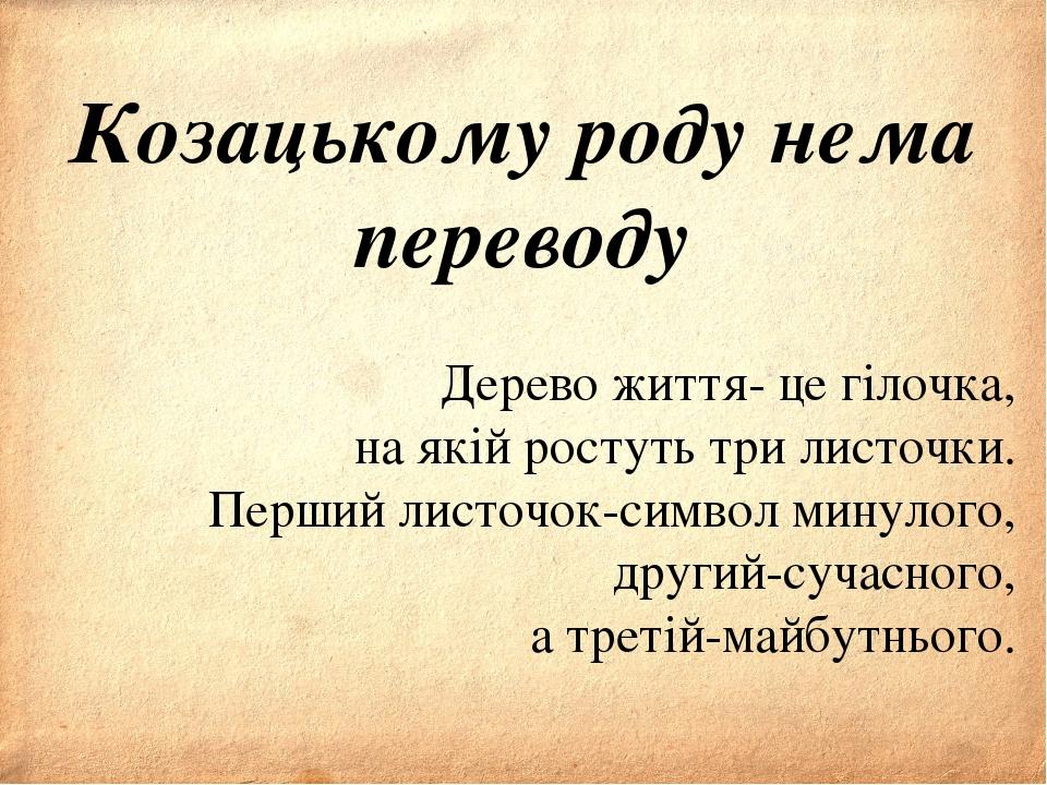 Козацькому роду нема переводу Дерево життя- це гілочка, на якій ростуть три...