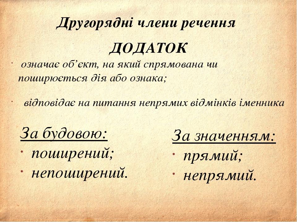 Другорядні члени речення означає об'єкт, на який спрямована чи поширюється ді...