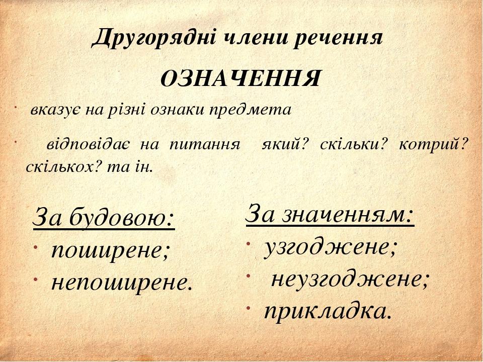 Другорядні члени речення За значенням: узгоджене; неузгоджене; прикладка. ОЗН...