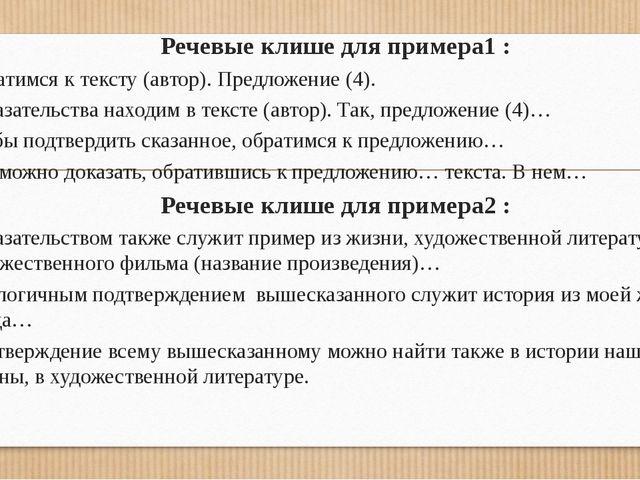 Речевые клише для примера1 : Обратимся к тексту (автор). Предложение (4). Док...