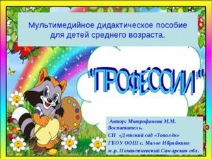Мультимедийное дидактическое пособие для детей среднего возраста. Автор: Митр